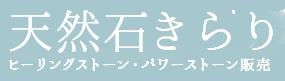 天然石きらり – ヒーリングストーン、パワーストーン等の天然石を取扱う岡山県の専門店。天然石を使ったアクセサリーも販売